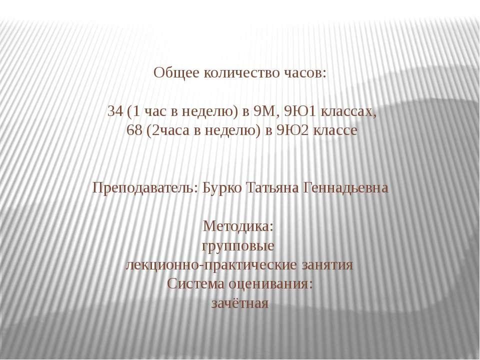 Общее количество часов: 34 (1 час в неделю) в 9М, 9Ю1 классах, 68 (2часа в не...