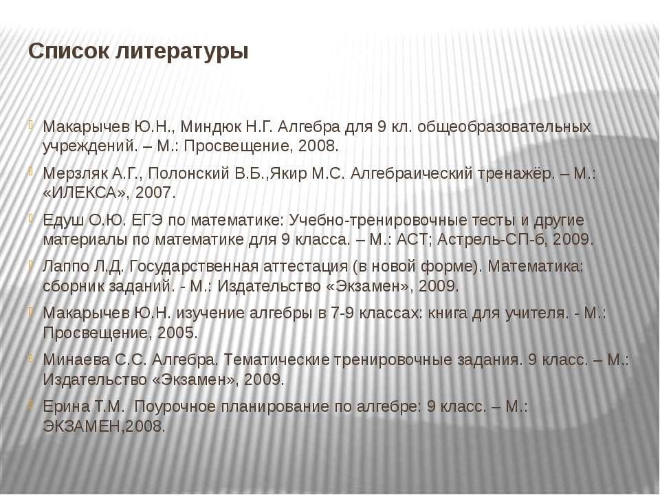 Список литературы Макарычев Ю.Н., Миндюк Н.Г. Алгебра для 9 кл. общеобразоват...