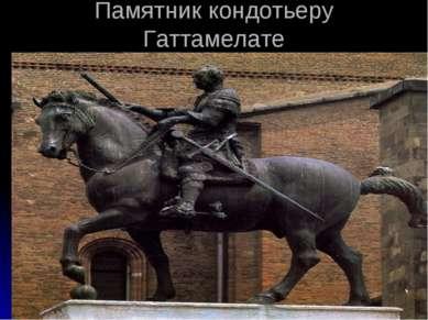 Памятник кондотьеру Гаттамелате