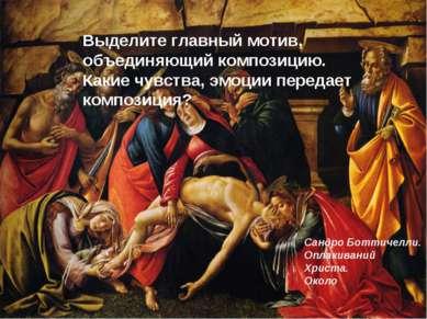 Сандро Боттичелли. Оплакиваний Христа. Около Выделите главный мотив, объединя...