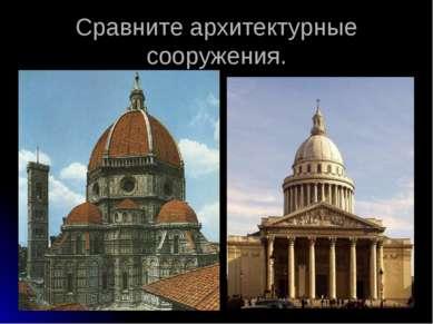 Сравните архитектурные сооружения.