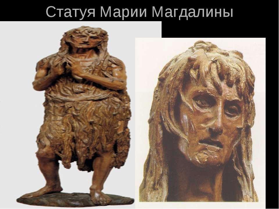 Статуя Марии Магдалины