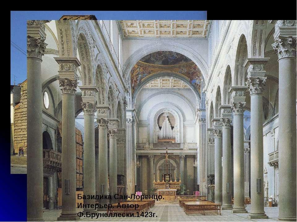 А еще через два года Брунеллески получит заказ на возведение церкви Сан-Лорен...