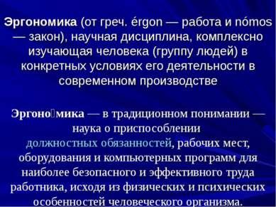 Эргономика(от греч. érgon — работа и nómos — закон), научная дисциплина, ком...