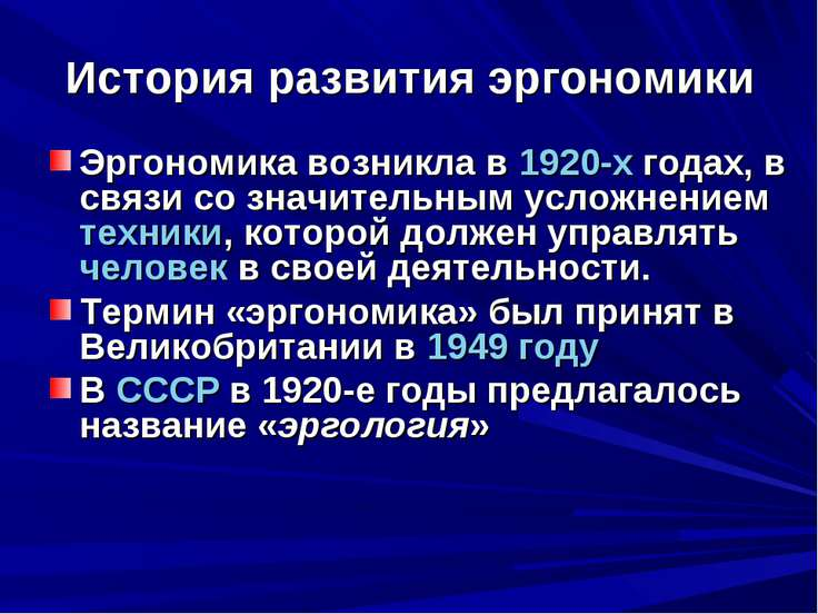 История развития эргономики Эргономика возникла в1920-хгодах, в связи со зн...