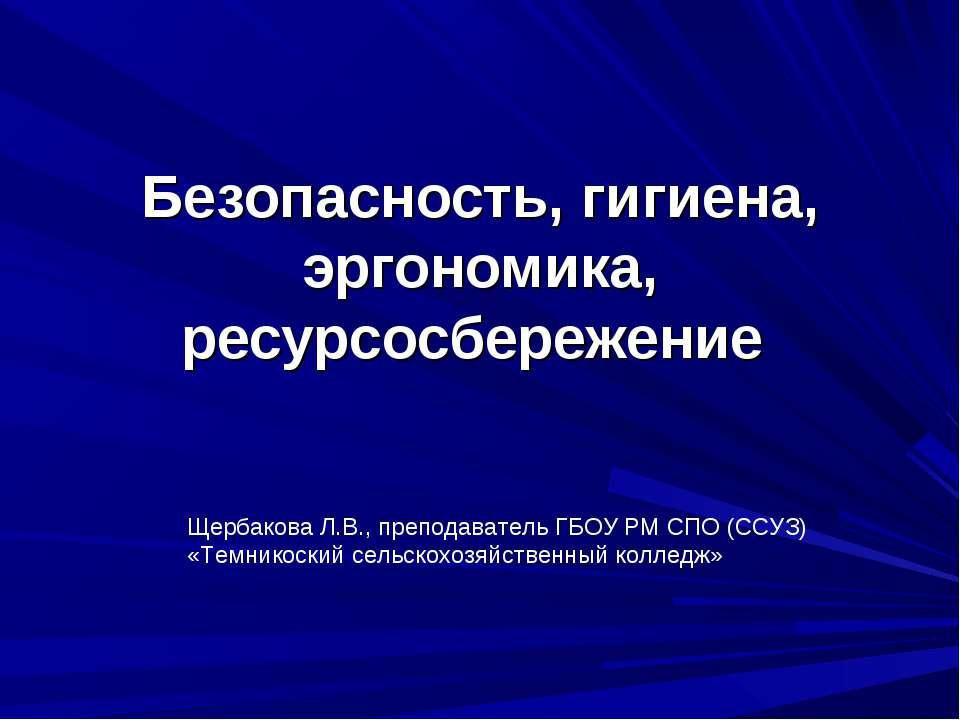 Безопасность, гигиена, эргономика, ресурсосбережение Щербакова Л.В., преподав...