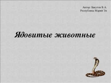 Ядовитые животные Автор: Бакутов В.А. Республика Марий Эл