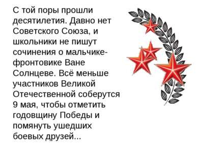 С той поры прошли десятилетия. Давно нет Советского Союза, и школьники не пиш...