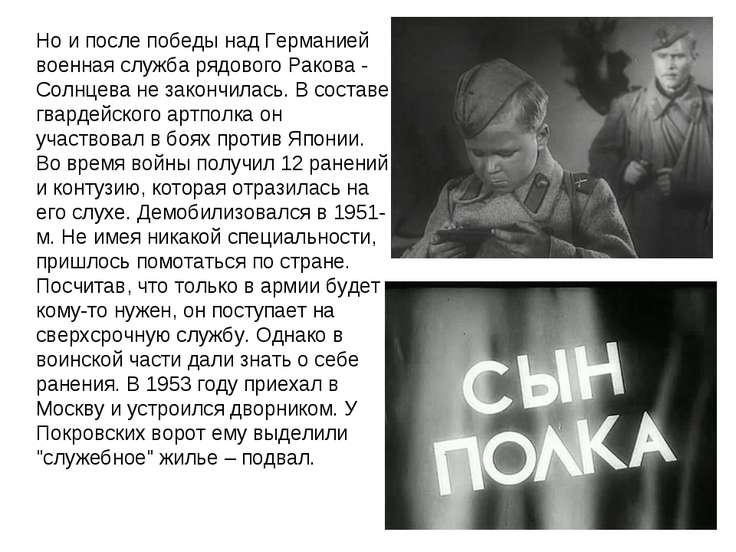 Но и после победы над Германией военная служба рядового Ракова - Солнцева не ...