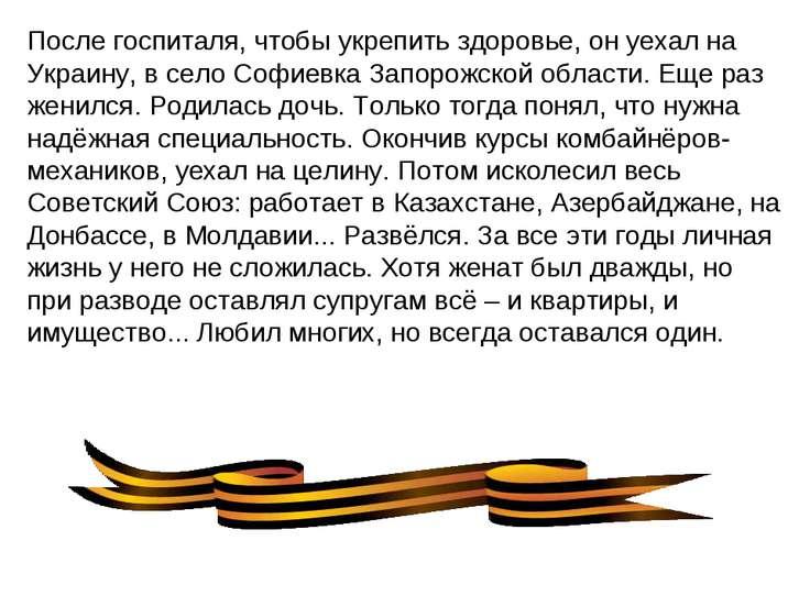 После госпиталя, чтобы укрепить здоровье, он уехал на Украину, в село Софиевк...