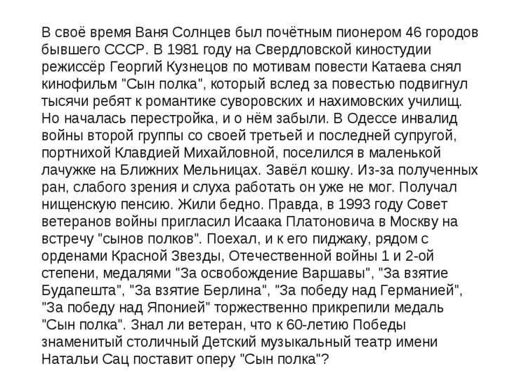 В своё время Ваня Солнцев был почётным пионером 46 городов бывшего СССР. В 19...