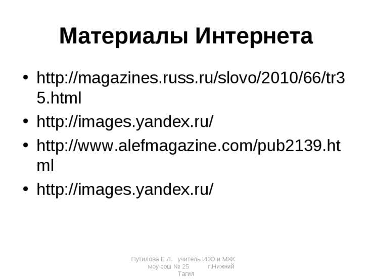 Материалы Интернета http://magazines.russ.ru/slovo/2010/66/tr35.html http://i...