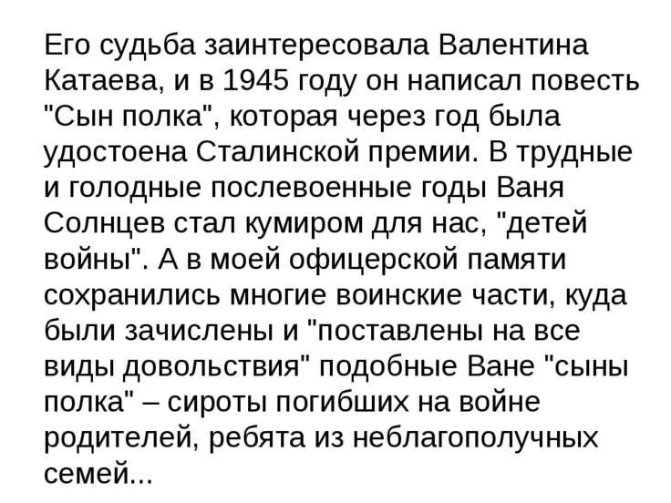 Его судьба заинтересовала Валентина Катаева, и в 1945 году он написал повесть...