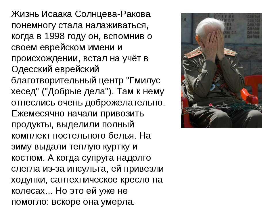 Жизнь Исаака Солнцева-Ракова понемногу стала налаживаться, когда в 1998 году ...
