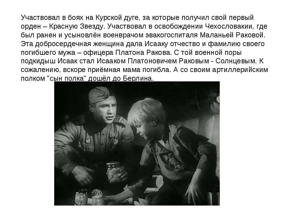 Участвовал в боях на Курской дуге, за которые получил свой первый орден – Кра...