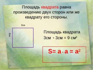 Площадь квадрата 3см 3см = 9 см² 3см 3см S= a а = а² Площадь квадрата равна п...