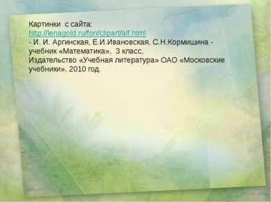 Картинки с сайта: http://lenagold.ru/fon/clipart/alf.html - И. И. Аргинская, ...
