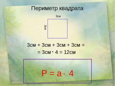 Периметр квадрата 3см + 3см + 3см + 3см = = 3см 4 = 12см 3см 3см P = a 4 . .