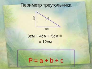 Периметр треугольника 3см + 4см + 5см = = 12см 5см 3см P = a + b + c 4см