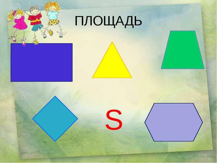 ПЛОЩАДЬ S