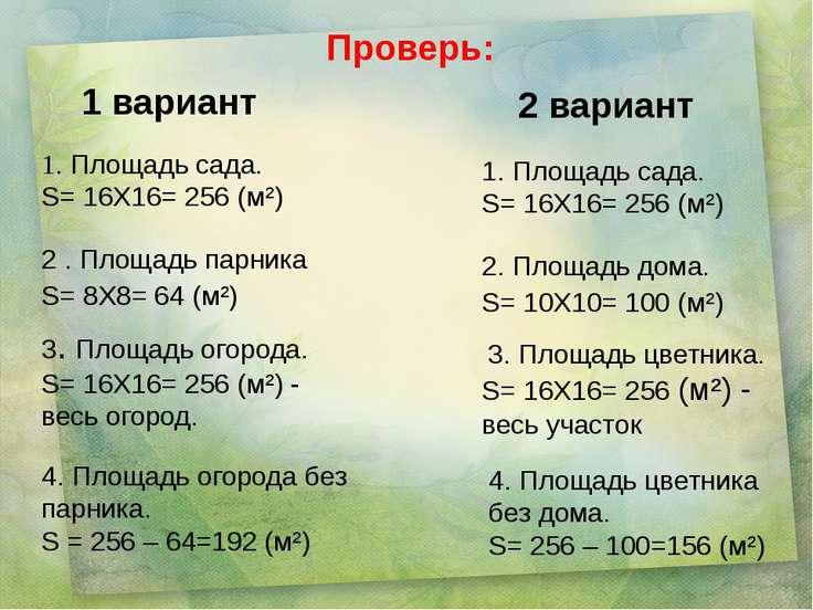 2 вариант 1 вариант 1. Площадь сада. S= 16Х16= 256 (м²) 1. Площадь сада. S= 1...