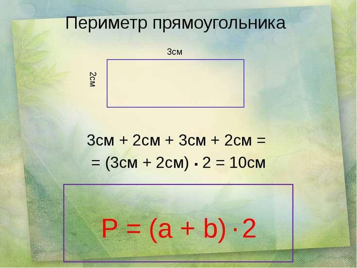 Периметр прямоугольника 3см + 2см + 3см + 2см = = (3см + 2см) 2 = 10см 3см 2с...