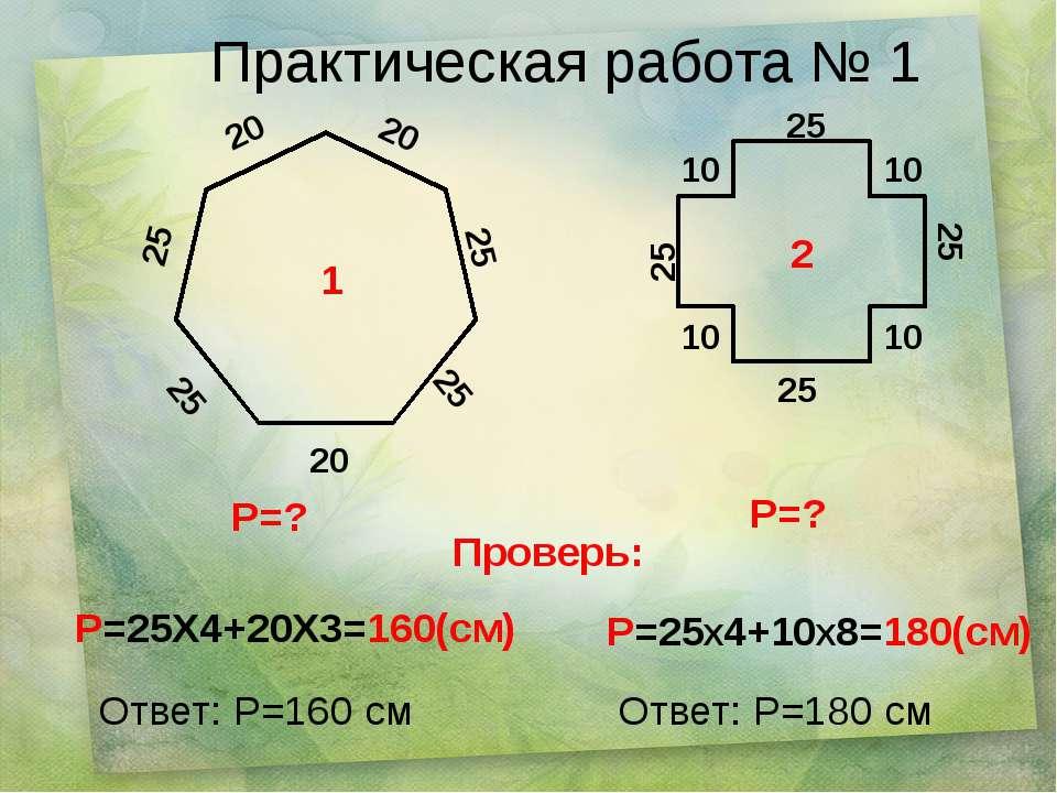 Практическая работа № 1 2 1 20 20 20 25 25 25 25 25 25 25 25 10 10 10 10 Р=? ...