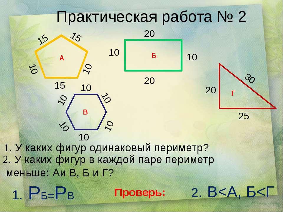 Практическая работа № 2 15 10 10 10 10 10 10 20 10 20 10 15 15 10 10 25 20 30...