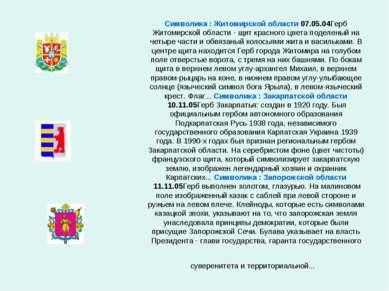 Символика : Житомирской области07.05.04Герб Житомирской области - щит красно...
