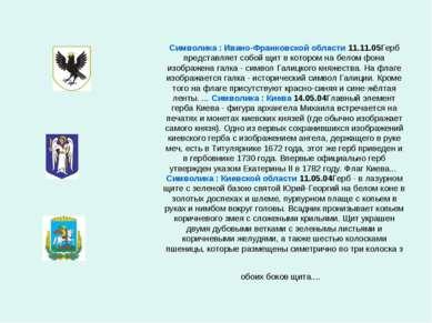 Символика : Ивано-Франковской области11.11.05Герб представляет собой щит в к...