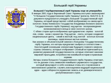 Большой герб Украины Большой Государственный герб Украины еще не утвержден. В...