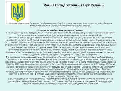 Малый Государственный Герб Украины Главным элементом большого Государственног...