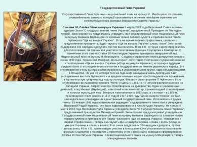 Государственный Гимн Украины Государственный Гимн Украины – национальный гимн...