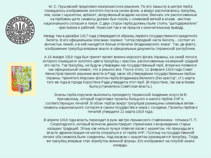 М. С. Грушевский предложил компромиссное решение. По его замыслу в центре гер...