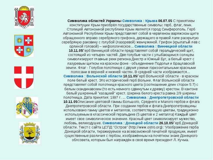 Символика областей Украины Символика : Крыма06.07.05С принятием конституции...
