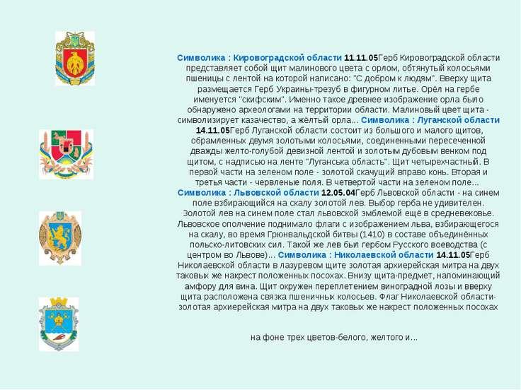 Символика : Кировоградской области11.11.05Герб Кировоградской области предст...