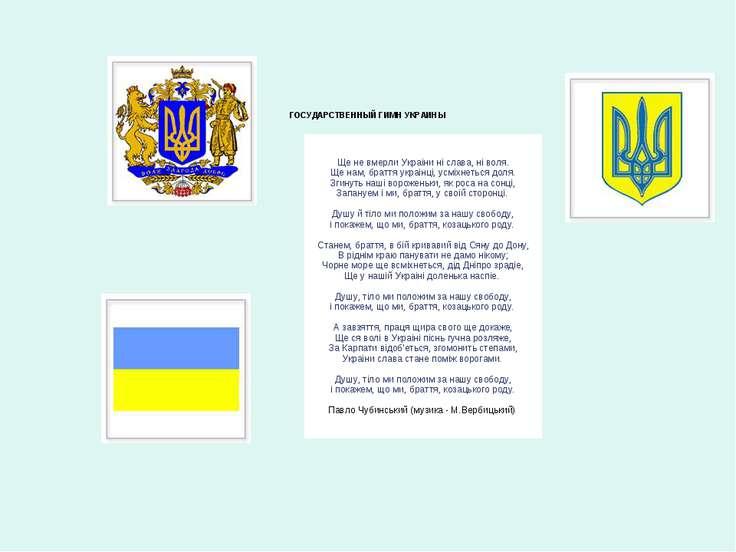 Ще не вмерли Украiни нi слава, нi воля. Ще нам, браття украiнцi, усмiхнеться ...