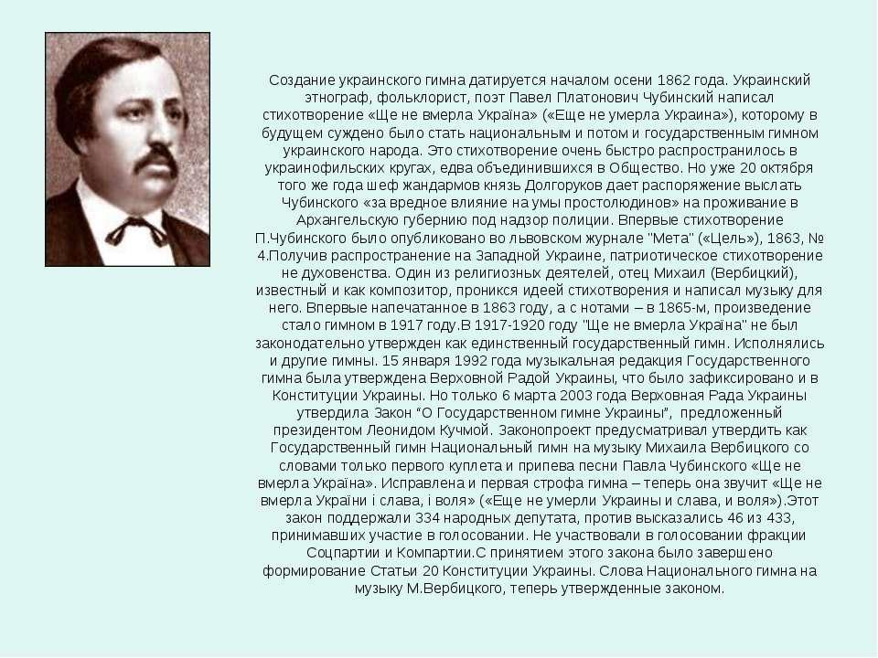Создание украинского гимна датируется началом осени 1862 года. Украинский этн...