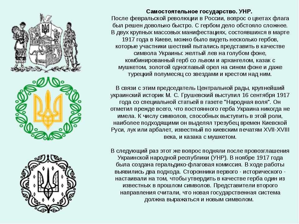 Самостоятельное государство. УНР. После февральской революции в России, вопро...
