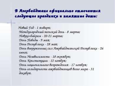 В Азербайджане официально отмечаются следующие праздники и памятные даты: Нов...