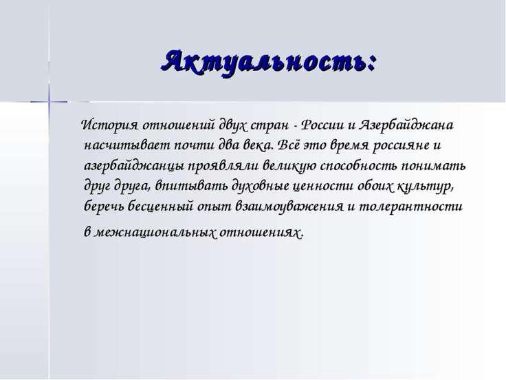 Актуальность: История отношений двух стран - России и Азербайджана насчитывае...