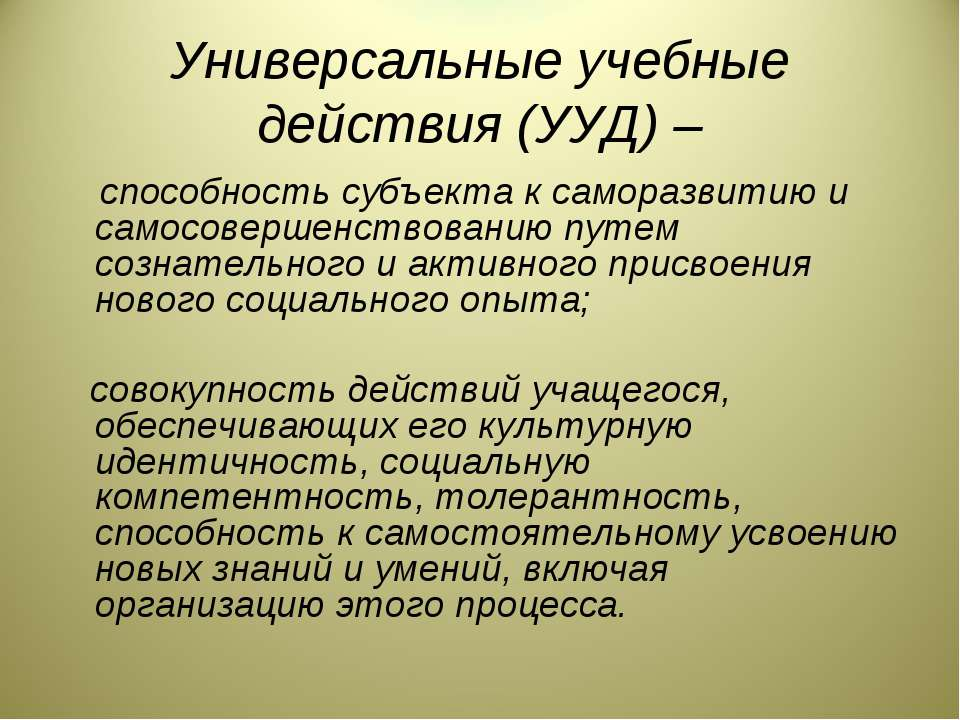Универсальные учебные действия (УУД) – способность субъекта к саморазвитию и ...
