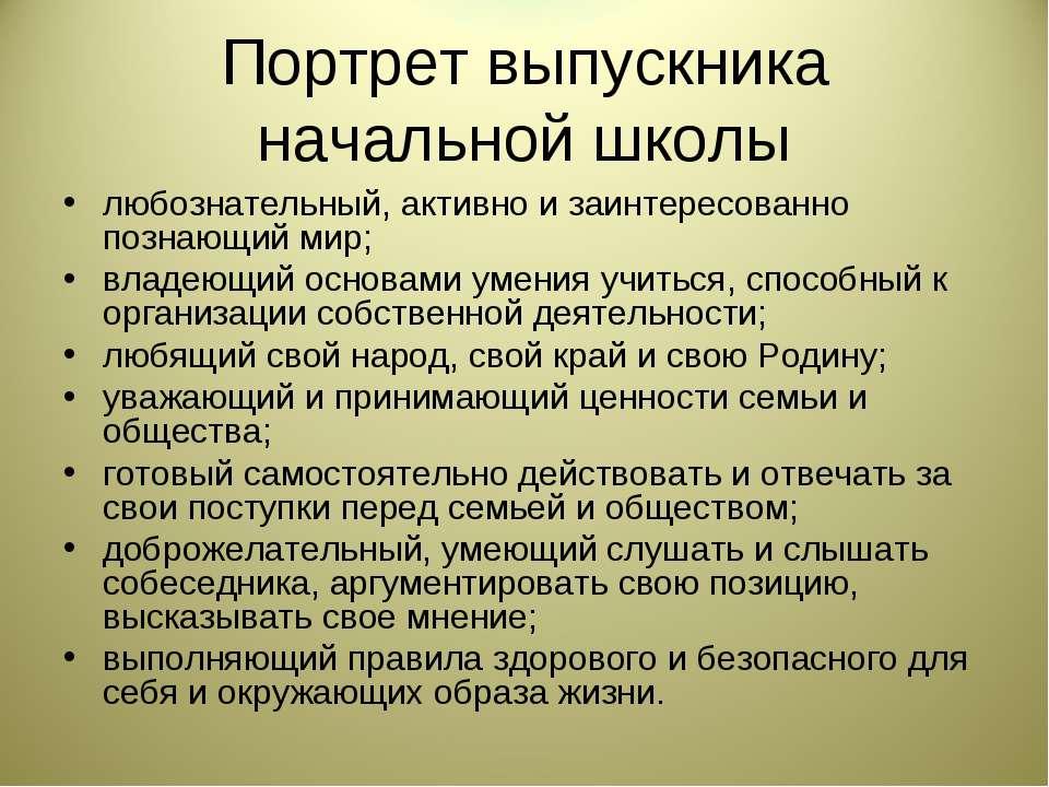 Портрет выпускника начальной школы любознательный, активно и заинтересованно ...
