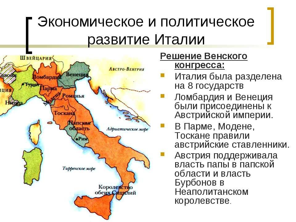 Объединение италии история 8 класс