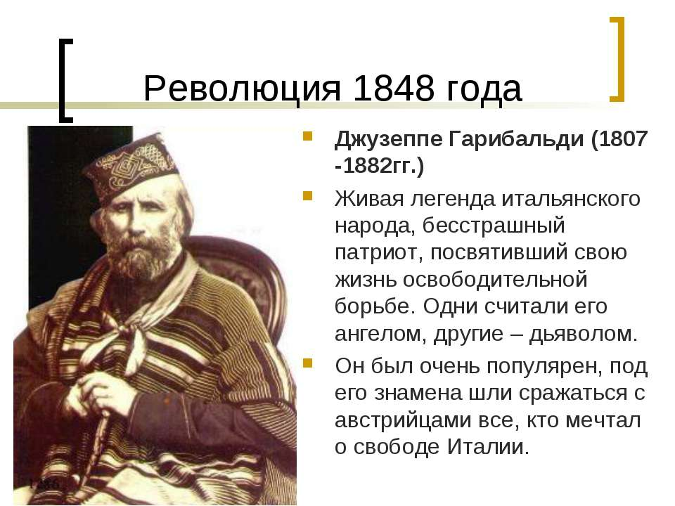 Революция 1848 года Джузеппе Гарибальди (1807 -1882гг.) Живая легенда итальян...