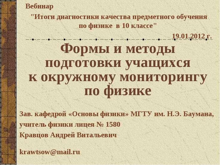 Формы и методы подготовки учащихся к окружному мониторингу по физике Зав. каф...