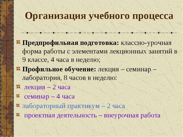 Организация учебного процесса Предпрофильная подготовка: классно-урочная форм...