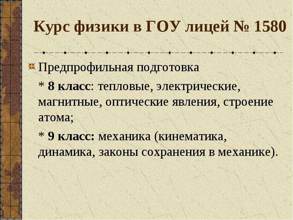 Курс физики в ГОУ лицей № 1580 Предпрофильная подготовка * 8 класс: тепловые,...