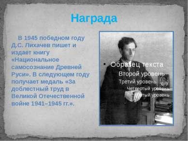 Награда В 1945 победном году Д.С. Лихачев пишет и издает книгу «Национальное ...