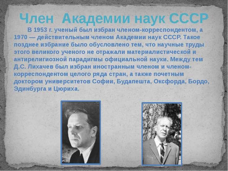 Член Академии наук СССР В 1953 г. ученый был избран членом-корреспондентом, а...